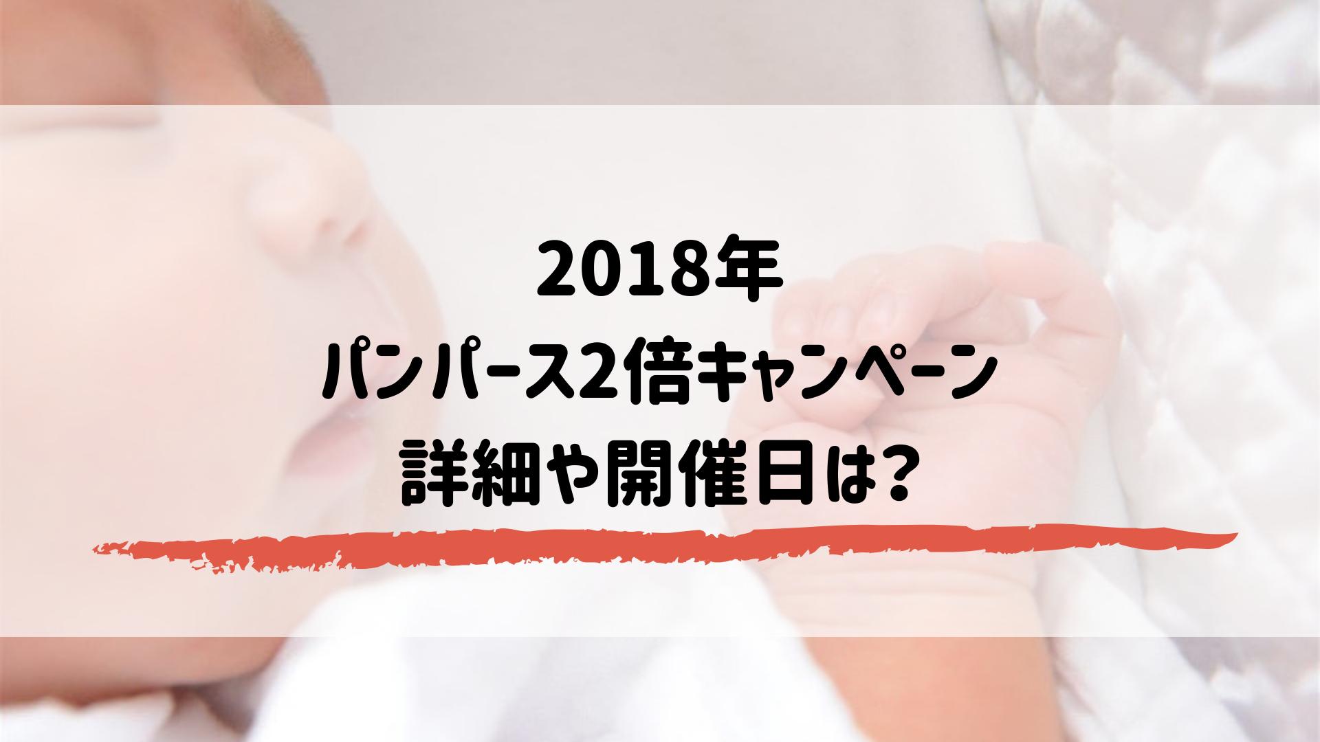 2018年 パンパース2倍キャンペーン 詳細や開催日は?