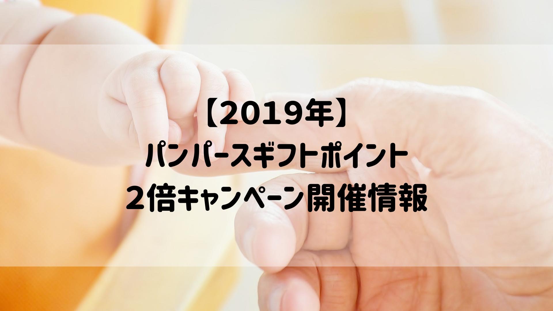 【2019年】 パンパースギフトポイント 2倍キャンペーン開催情報