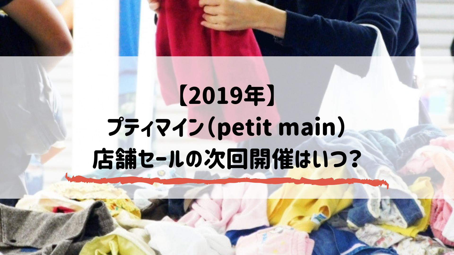 【2019年】 プティマイン(petit main) 店舗セールの次回開催はいつ?