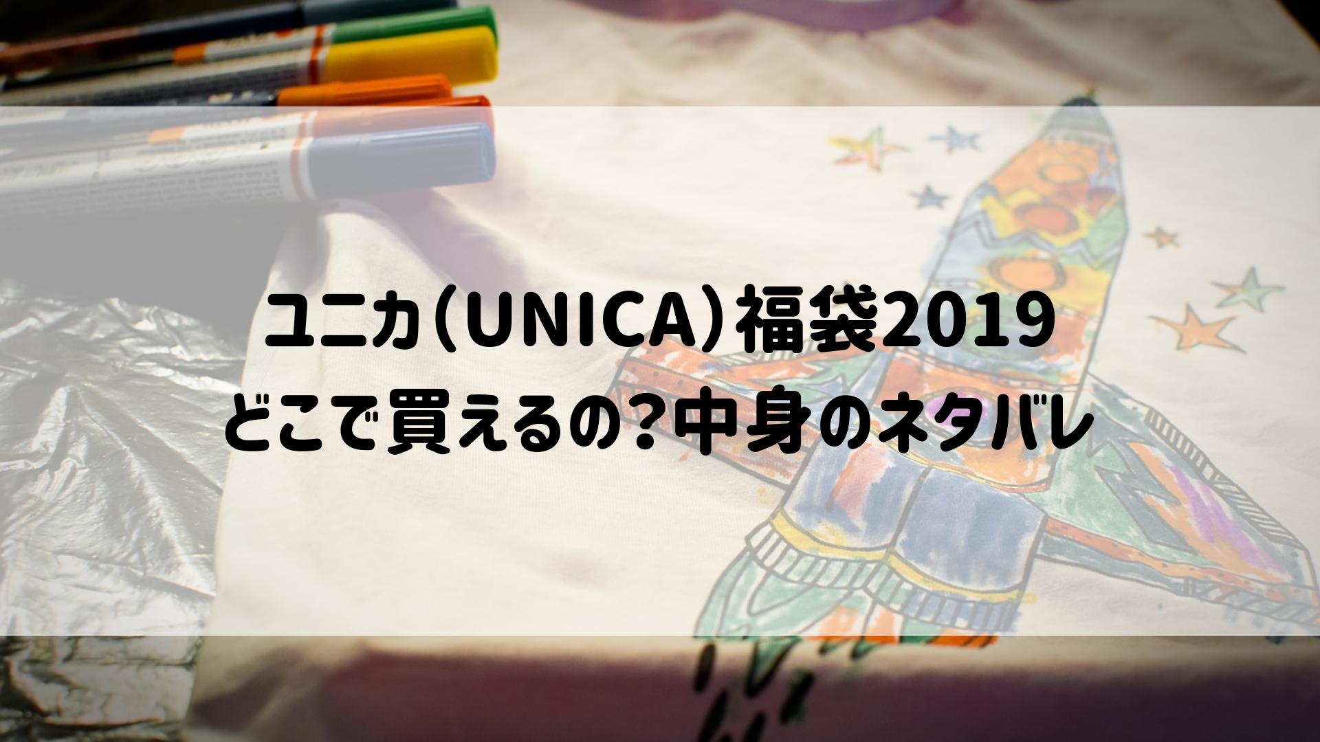 ユニカ(UNICA)福袋2019 どこで買えるの?中身のネタバレ
