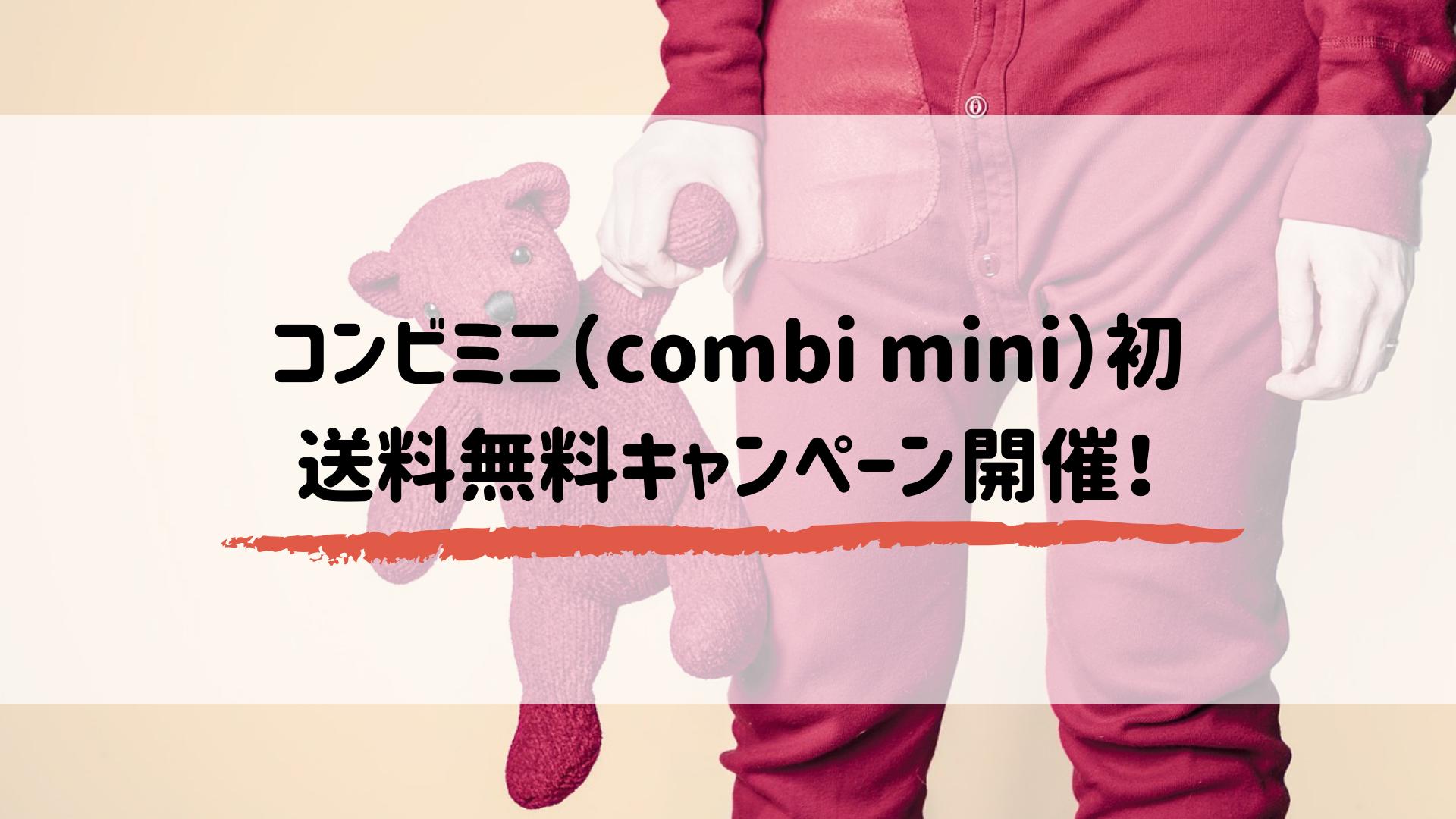 コンビミニ(combi mini)初 送料無料キャンペーン開催!