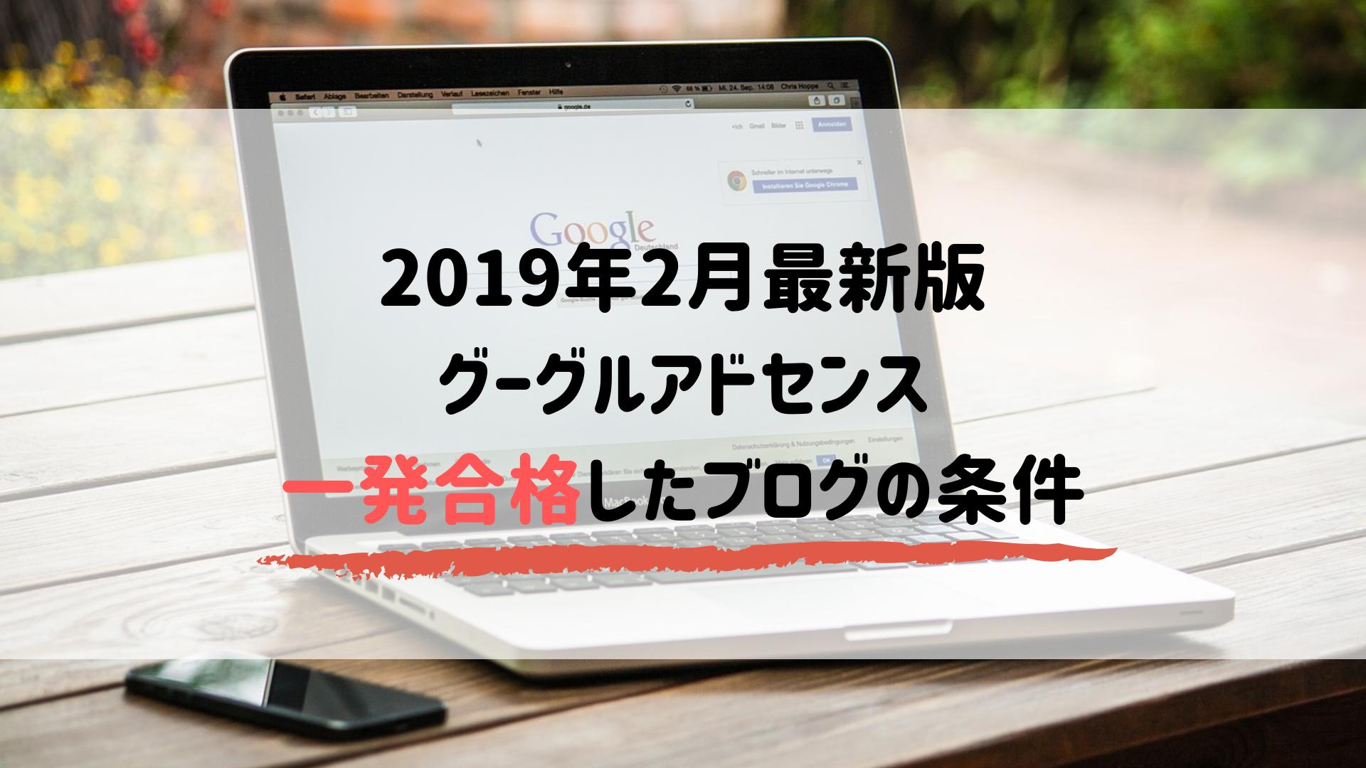 2019年2月最新版 グーグルアドセンス 一発合格したブログの条件