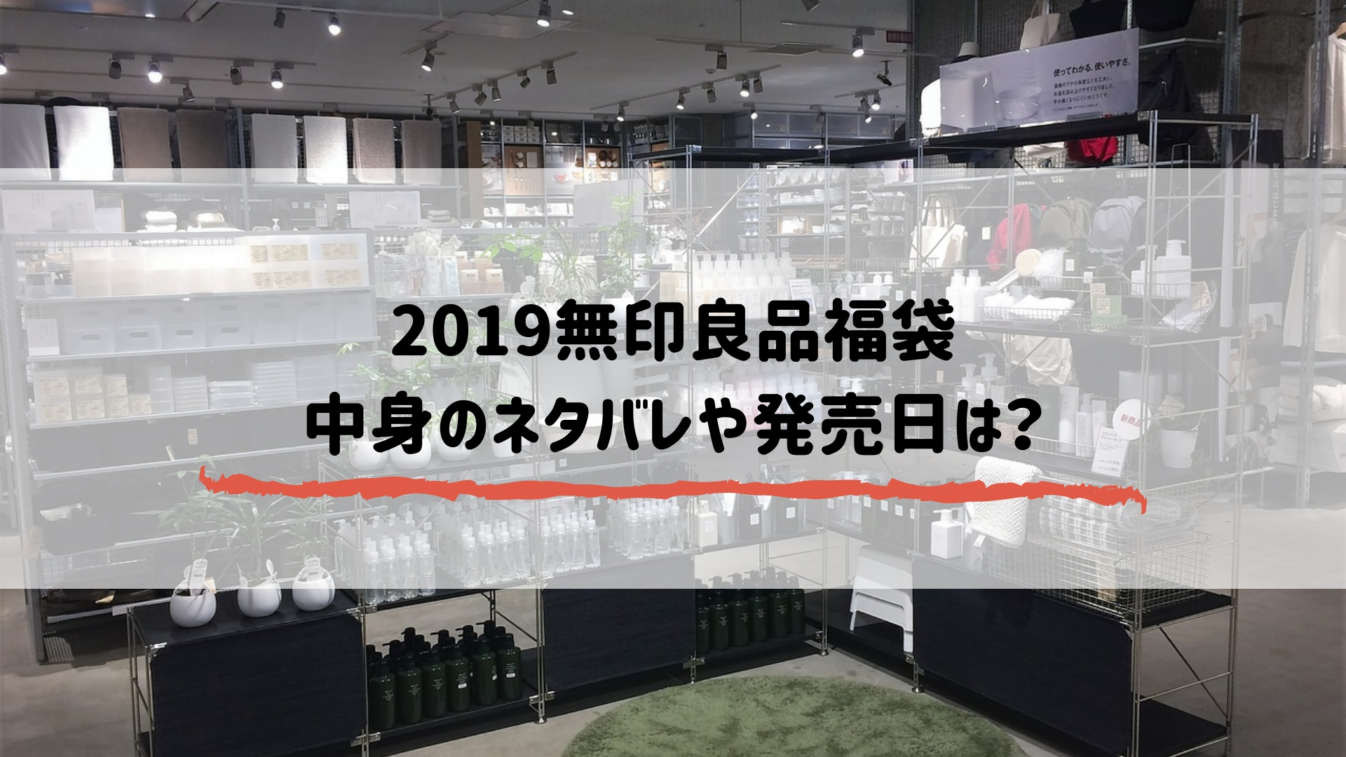 2019無印良品福袋 中身のネタバレや発売日は?