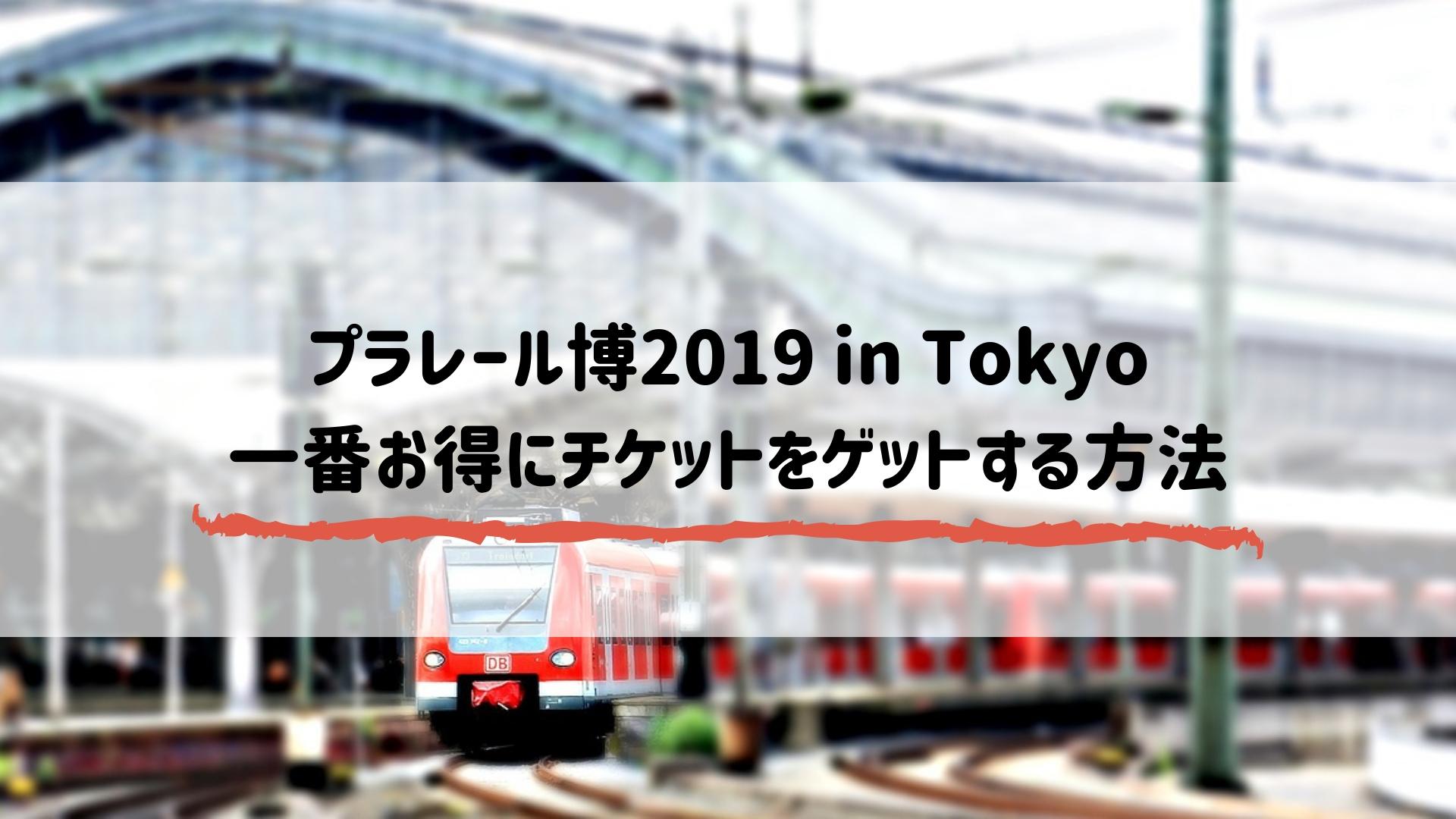 プラレール博2019 in Tokyo 一番お得にチケットをゲットする方法