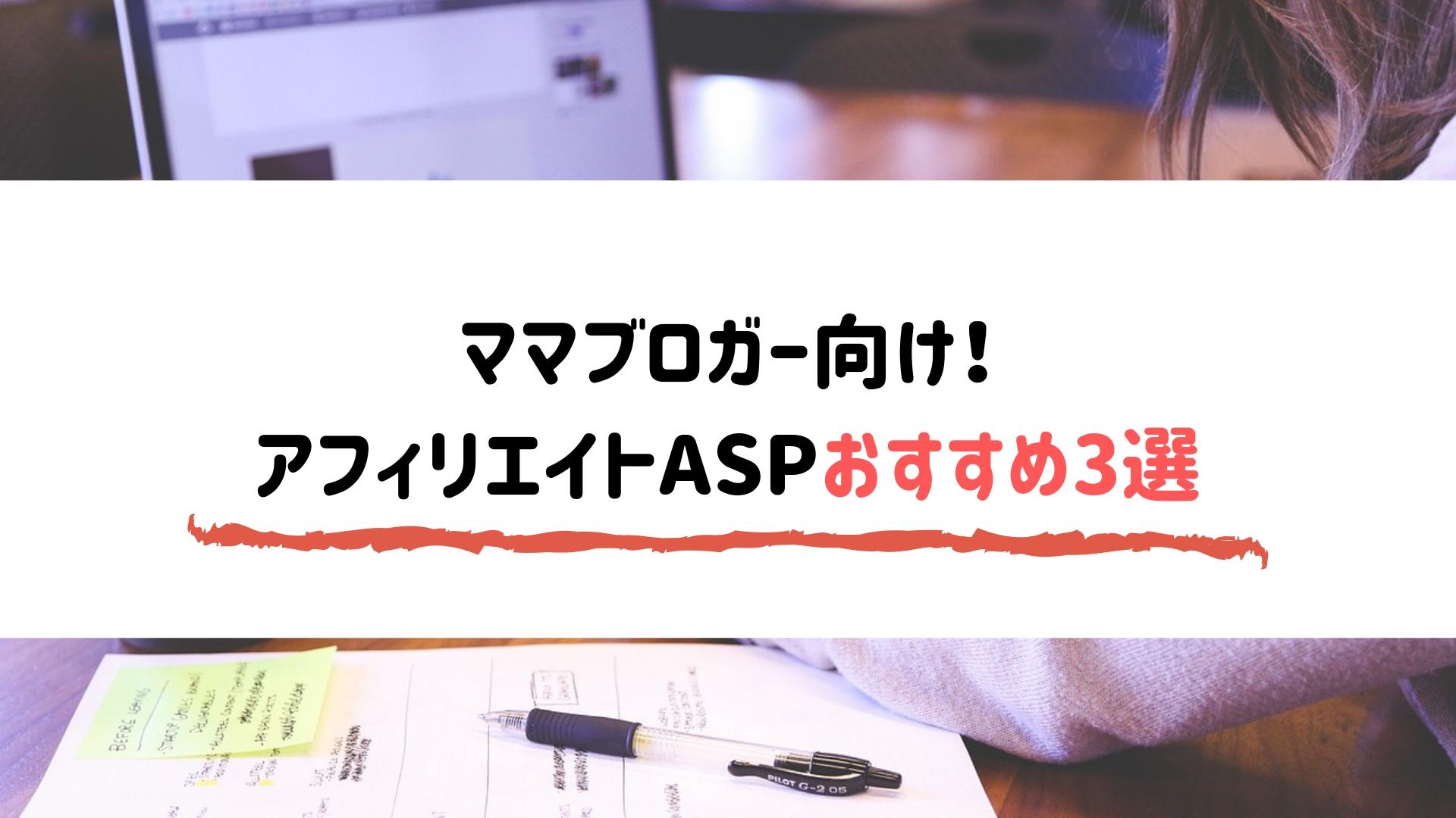 ママブロガー向け! アフィリエイトASP広告おすすめ3選