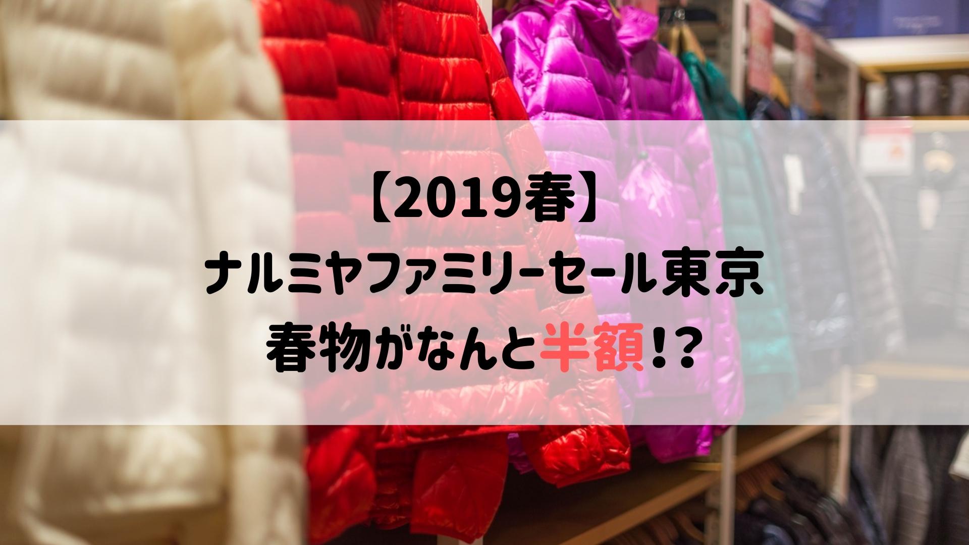 【2019春】 ナルミヤファミリーセール東京 春物がなんと半額!?