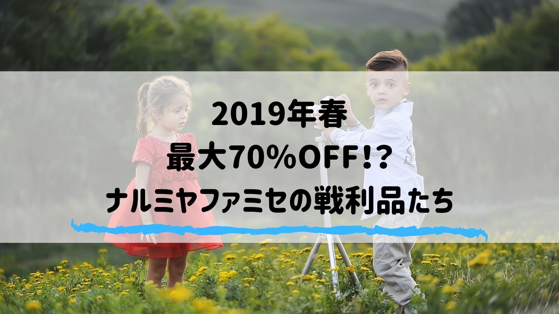 2019年春 最大70%OFF!? ナルミヤファミセの戦利品たち