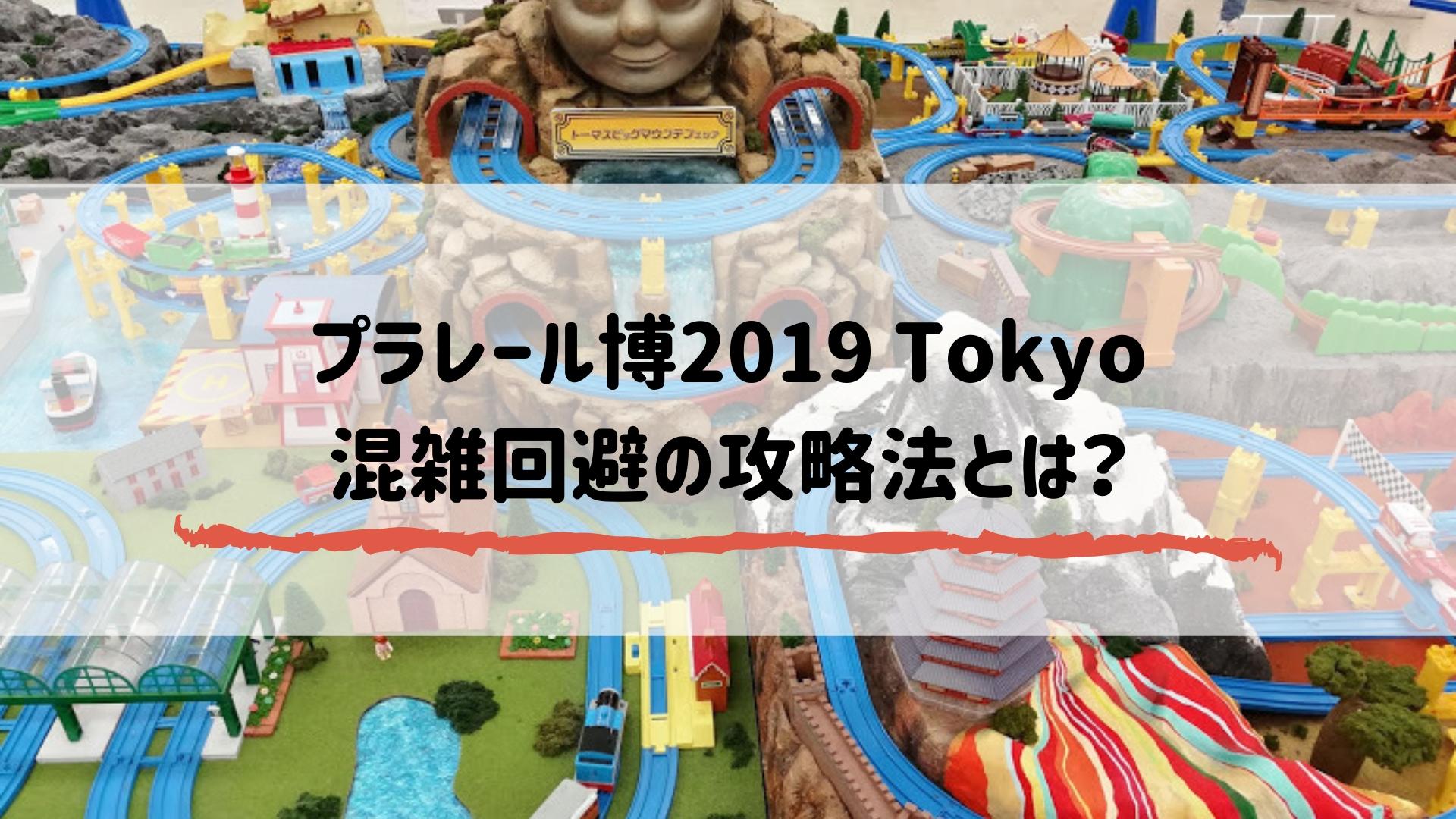 プラレール博2019 Tokyo 混雑回避の攻略法とは?