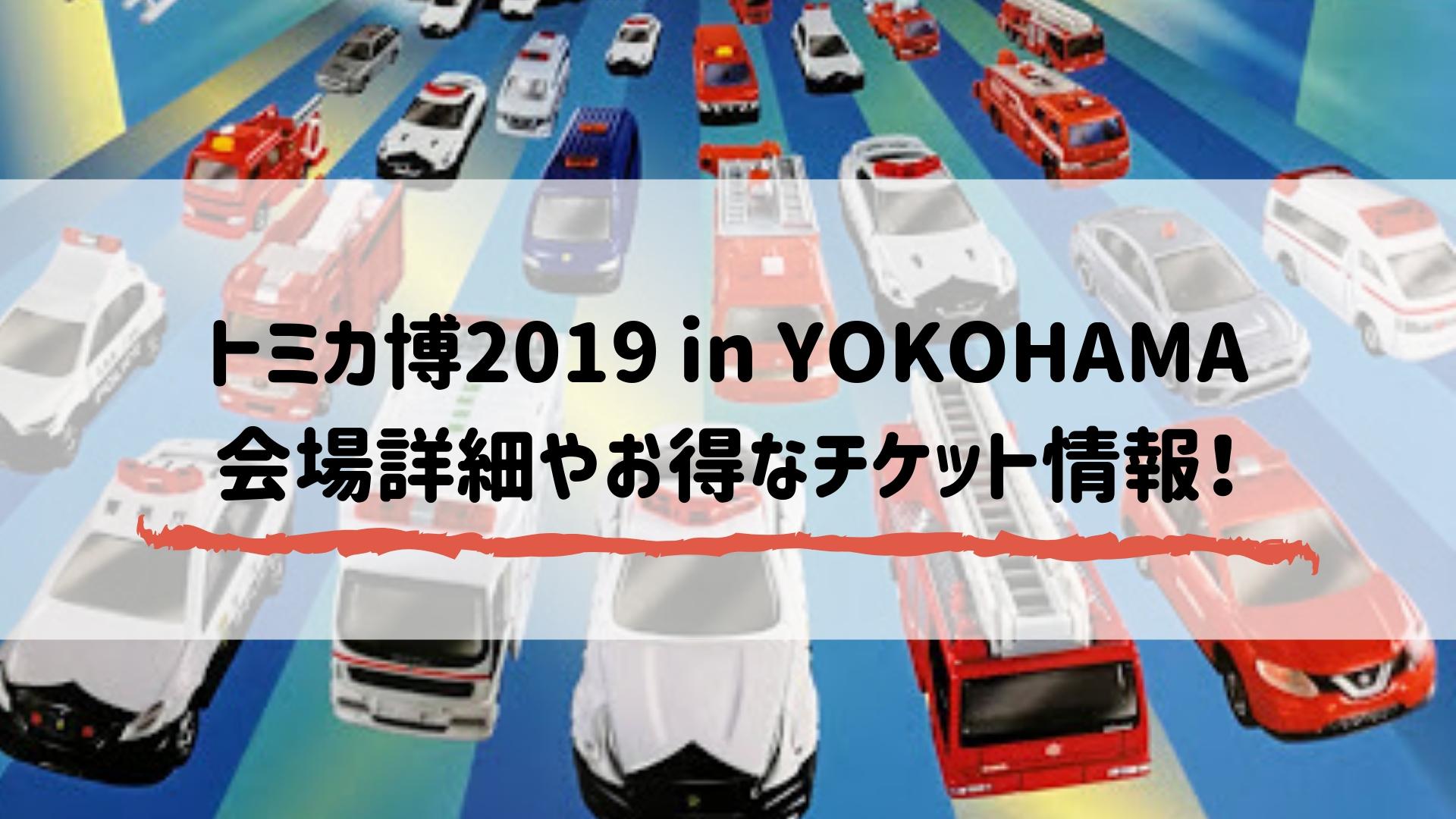 トミカ博2019 in YOKOHAMA 会場詳細やお得なチケット情報!