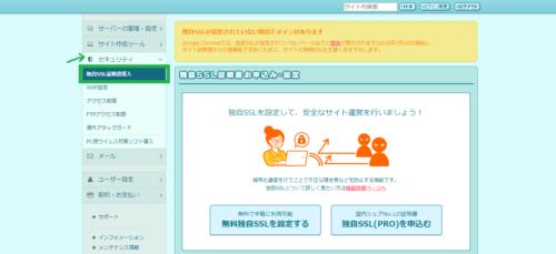 ロリポップ 独自SSL化 ブログ やり方