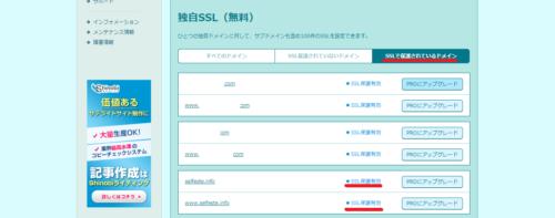 ロリポップ SSL化 ブログ 簡単