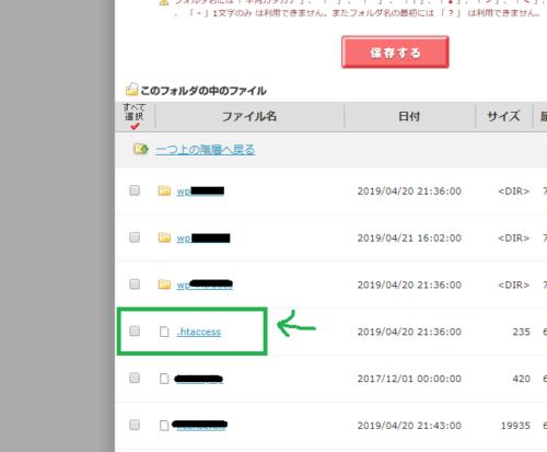 ロリポップ SSL化 ブログ 簡単 FTP