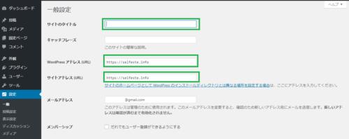 WP 初期設定 Wordpress 簡単 タイトル