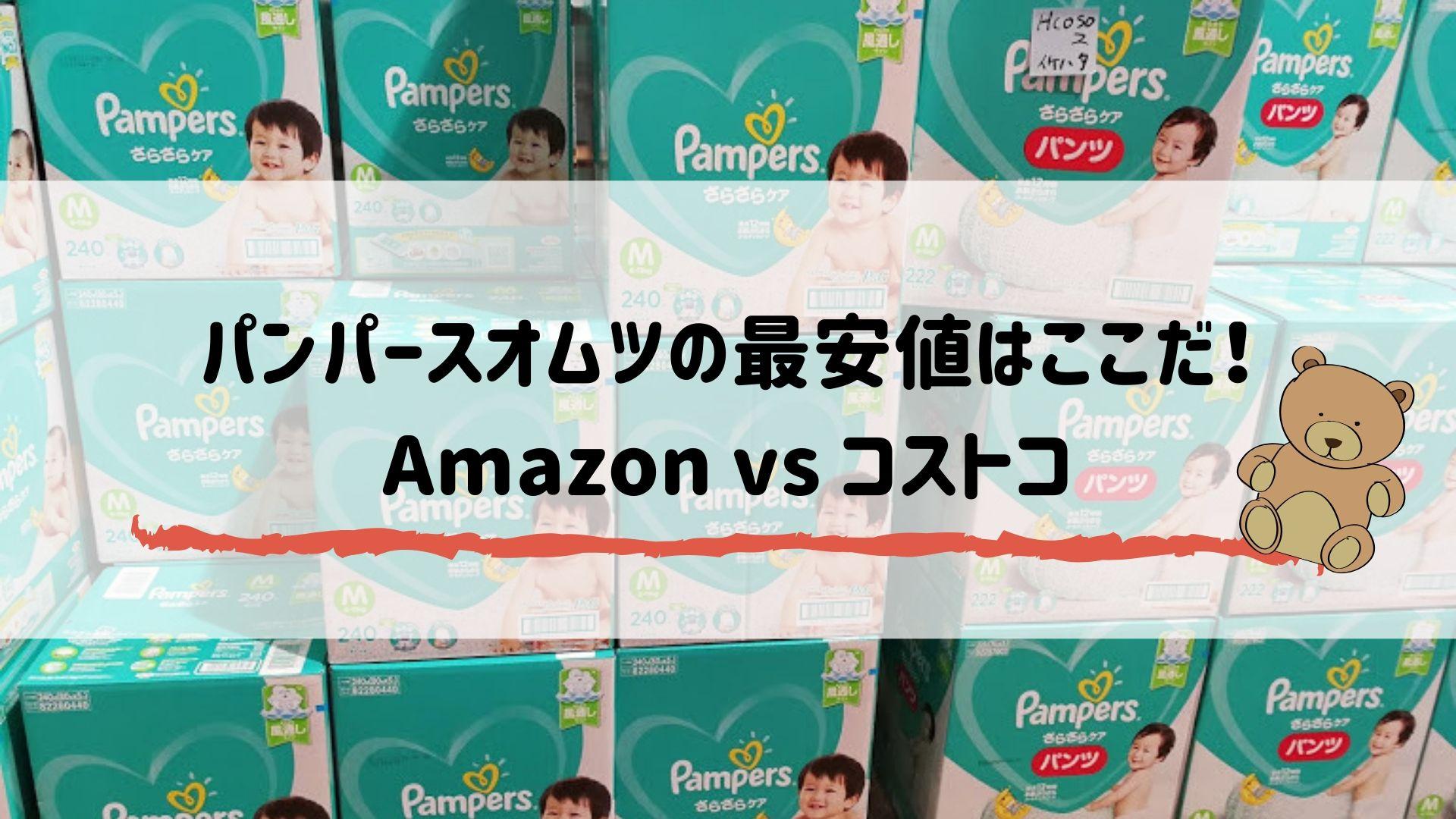 パンパースオムツの最安値はここだ! Amazon vs コストコ
