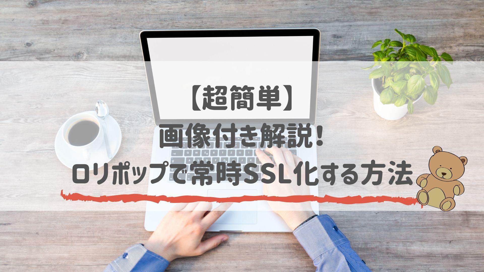 【超簡単】 画像付き解説! ロリポップで常時SSL化する方法
