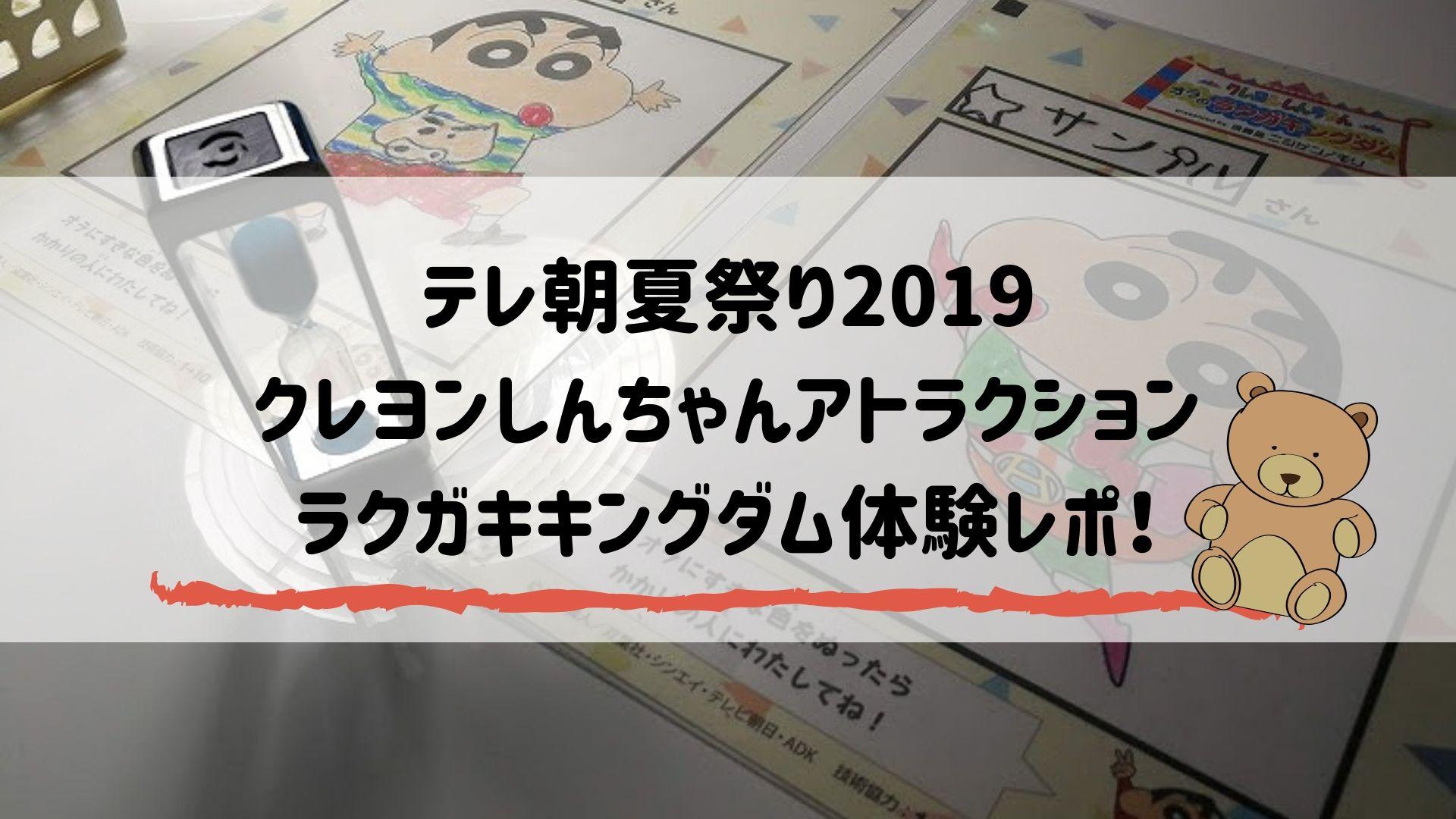 テレ朝夏祭り2019 クレヨンしんちゃんアトラクション ラクガキキングダム体験レポ!