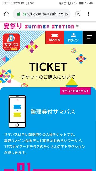 テレ朝夏祭り サマパス チケット
