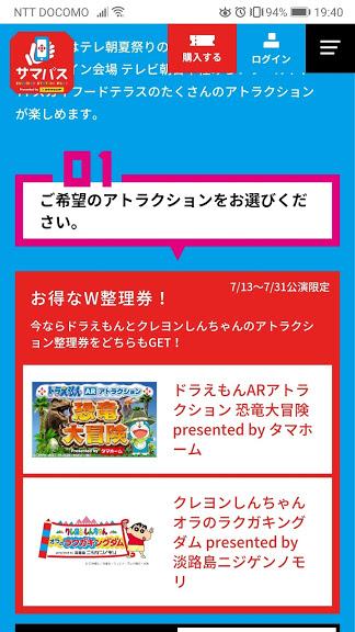 テレ朝夏祭り クレヨンしんちゃん