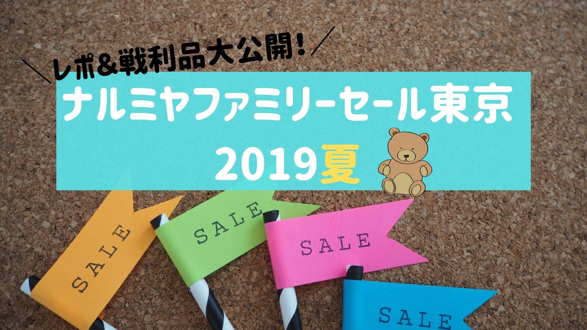 ナルミヤファミリーセール東京 2019夏