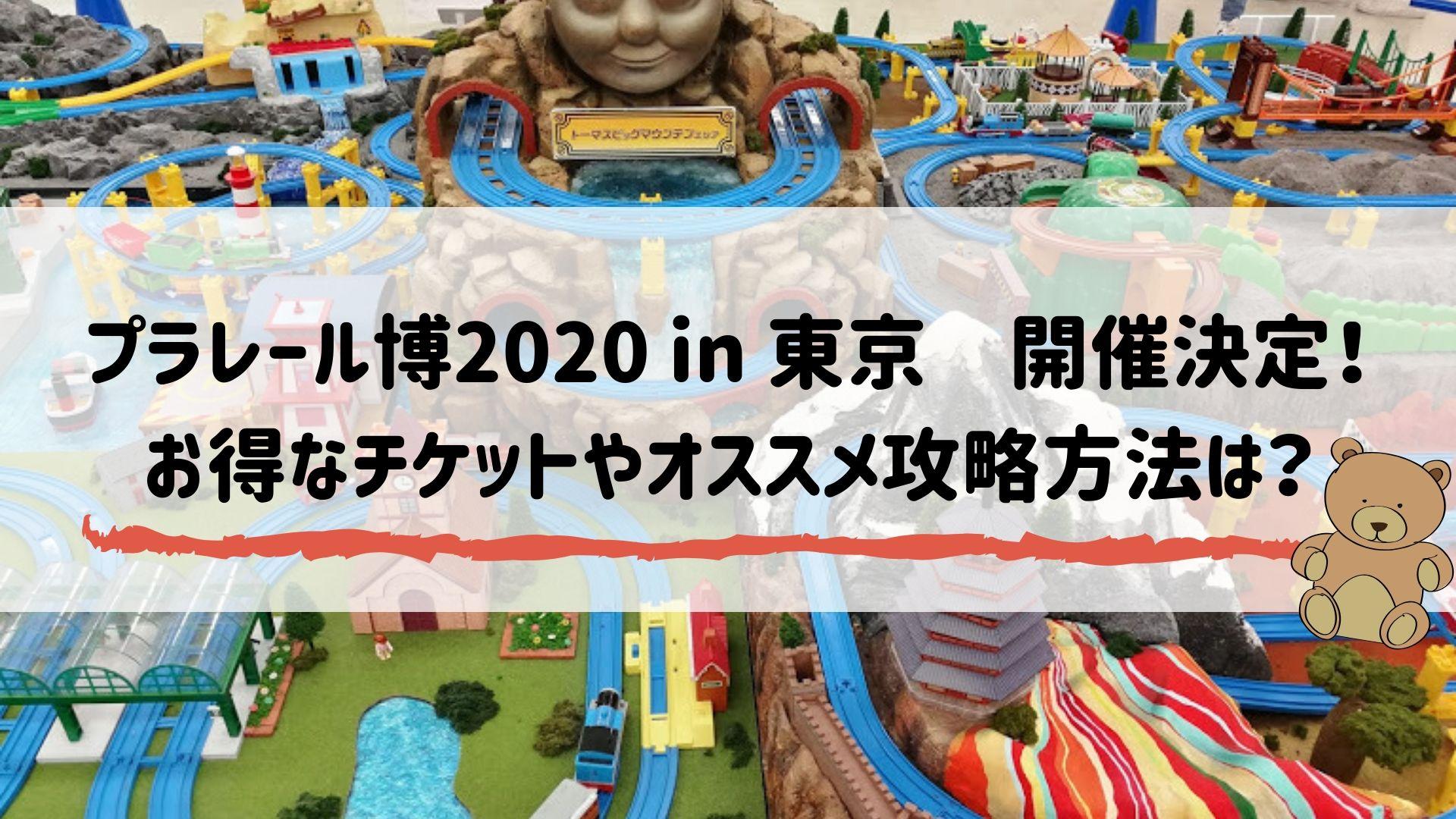 プラレール博2020 in 東京 開催決定! お得なチケットやオススメ攻略方法は?