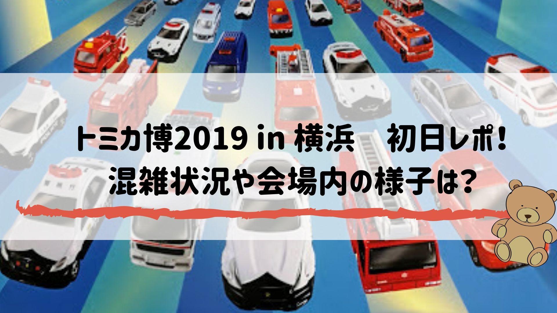 トミカ 博 2020 仙台