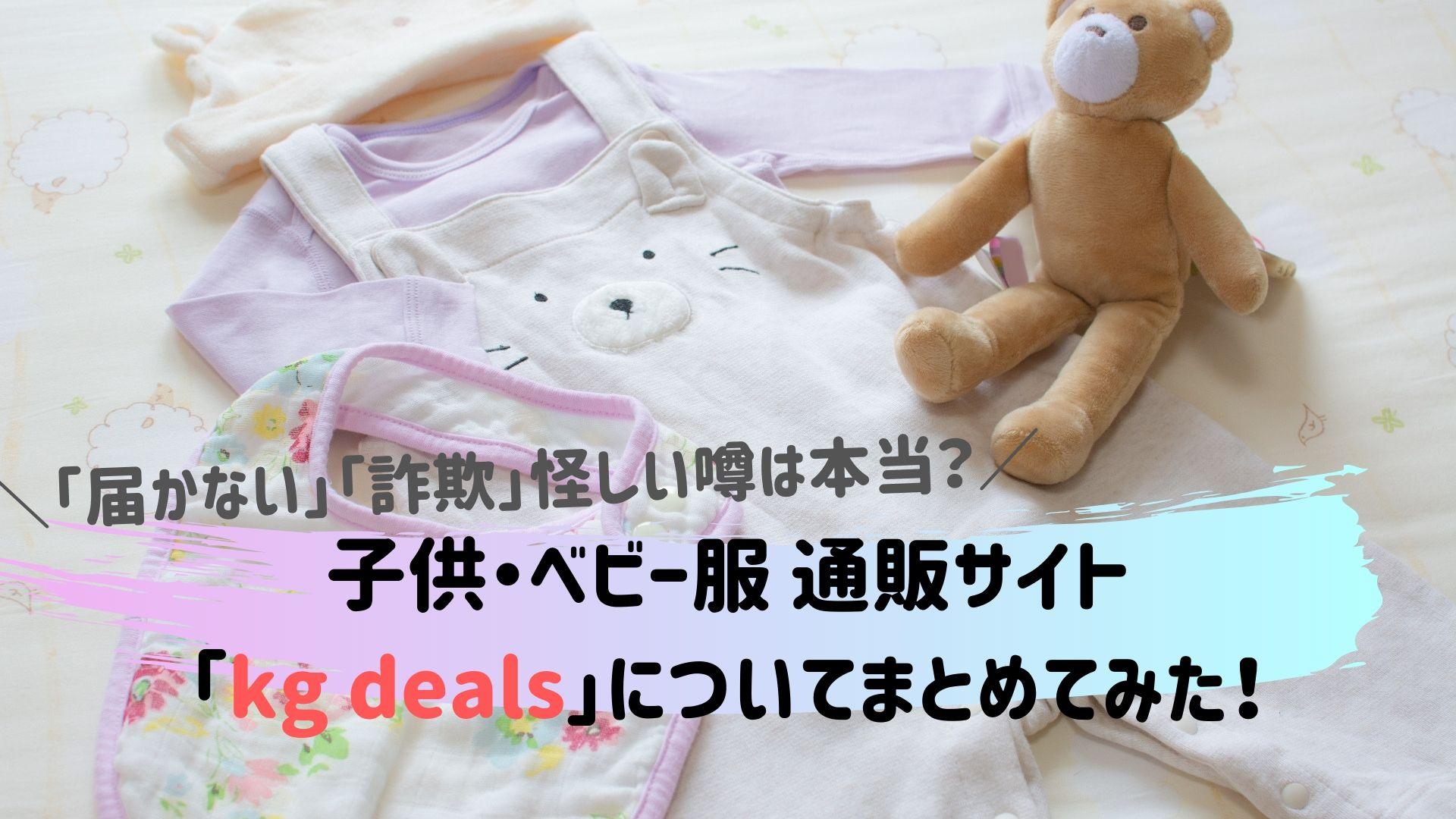 子供・ベビー服通販サイト 「kg deals」についてまとめてみた