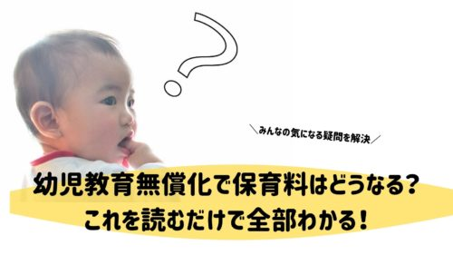 幼児教育無償化とは? 超簡単にまとめてみた