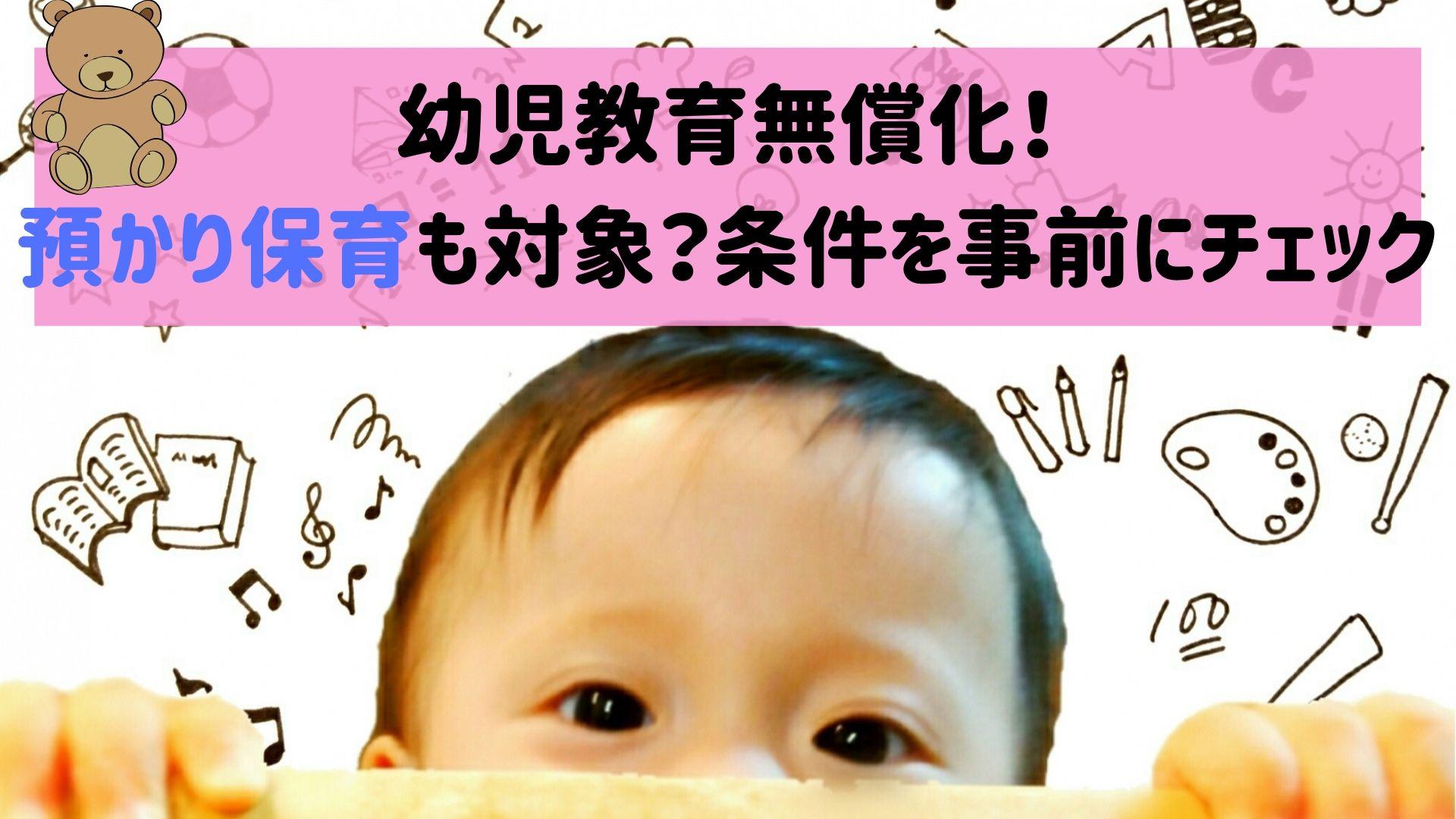 幼児教育無償化! 預かり保育も対象?条件をチェックしよう