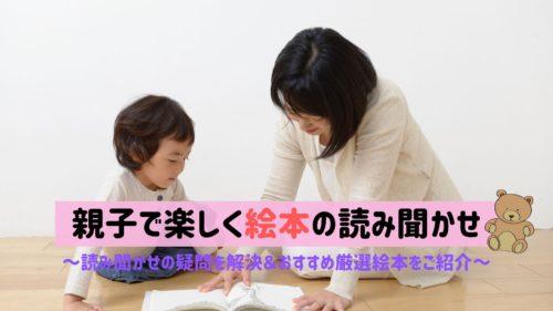 親子で楽しく絵本の読み聞かせ
