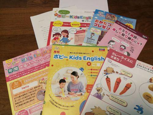 ポピーkidsEnglish ポピー英語 学習 ポピペン 体験 おためし