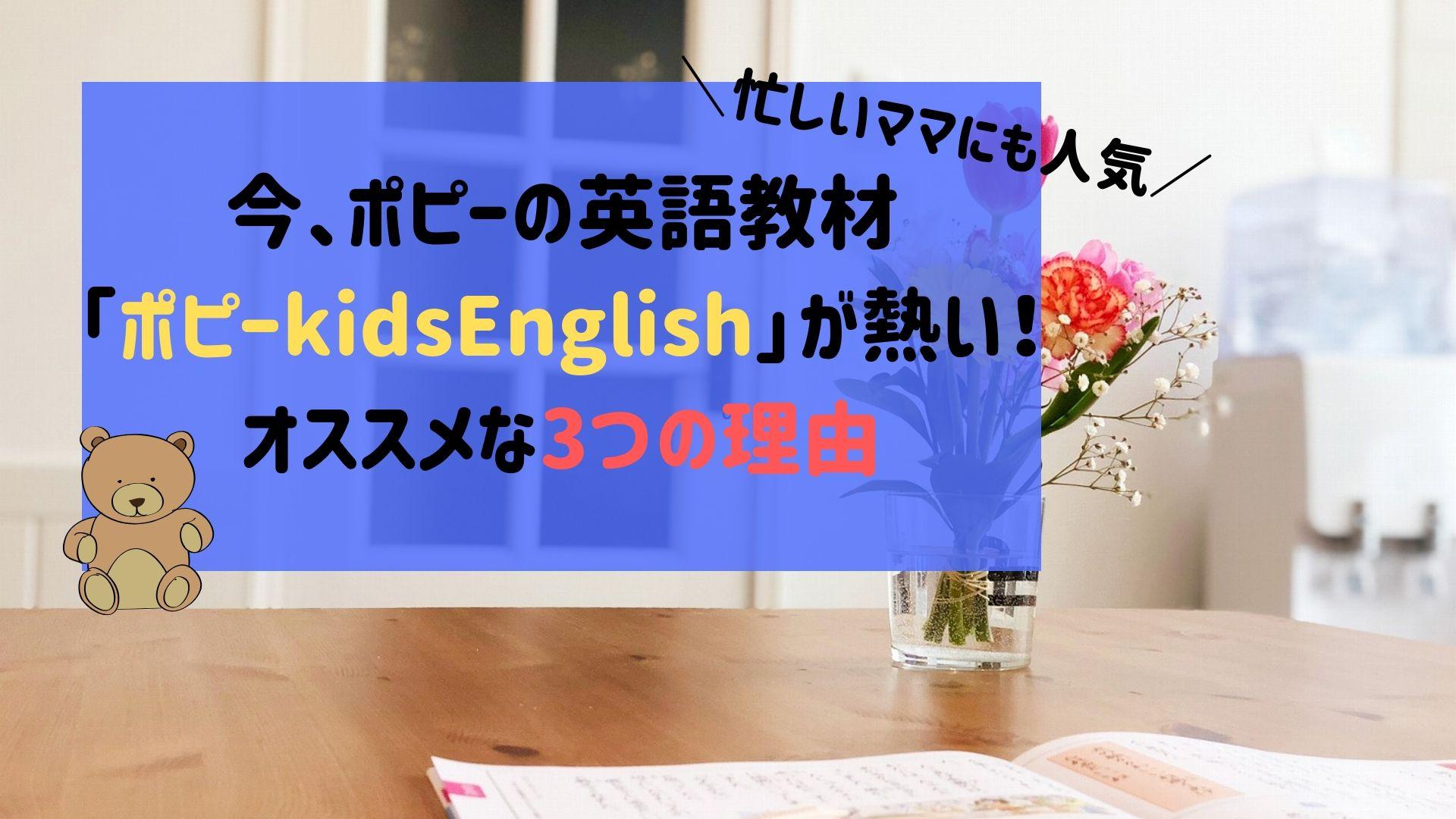 ポピーの英語教材 「ポピーkidsEnglish」が オススメな理由3