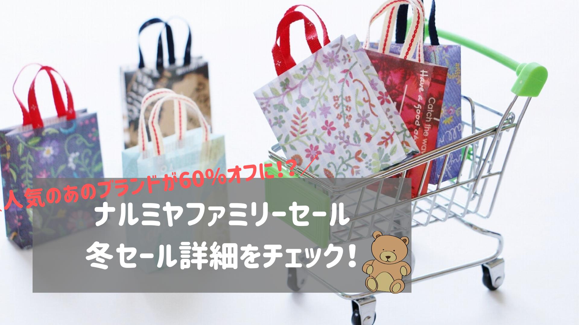 ナルミヤファミリーセール東京20202月 冬セール詳細をチェック!
