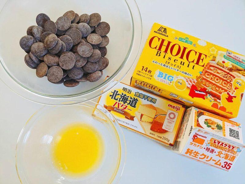 焼かずに簡単!生チョコタルト パウンド型レシピ オーブン不要 バレンタイン