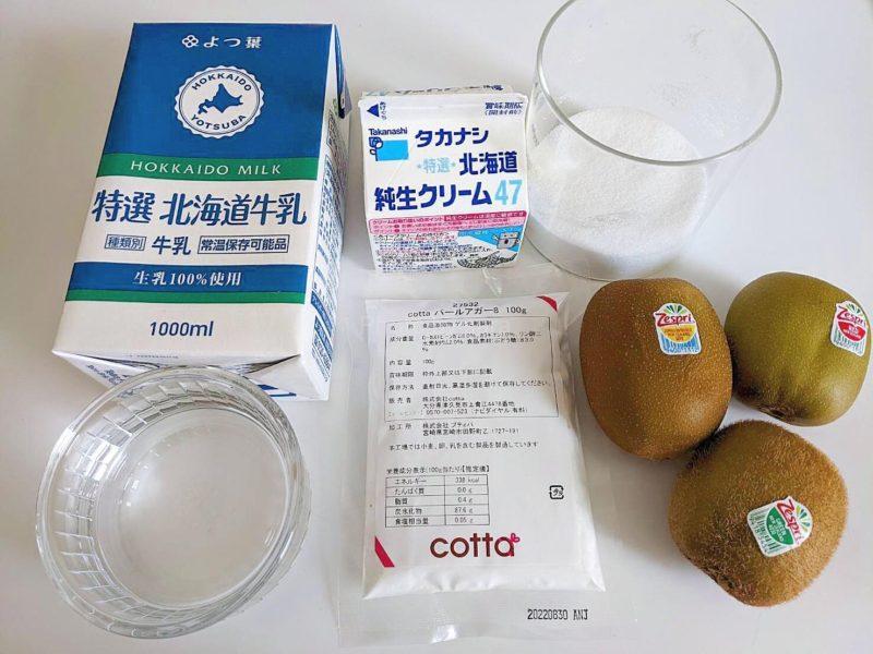 キウイのパンナコッタ アガーゼリー 作り方 レシピ 簡単おやつ